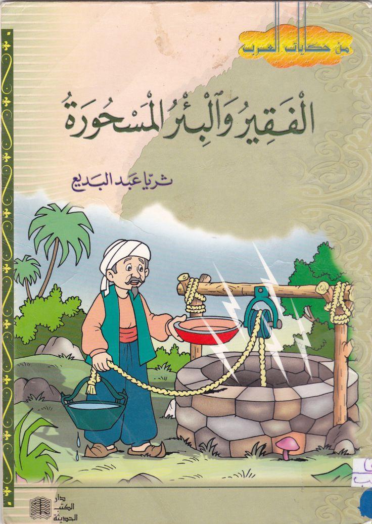 قصة الفقير و البئر المسحورة سلسلة من حكايات العرب Kids Story Books Arabic Kids Free Stories For Kids