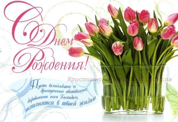 Открытки поздравления православные с днем рождения женщине, открытки