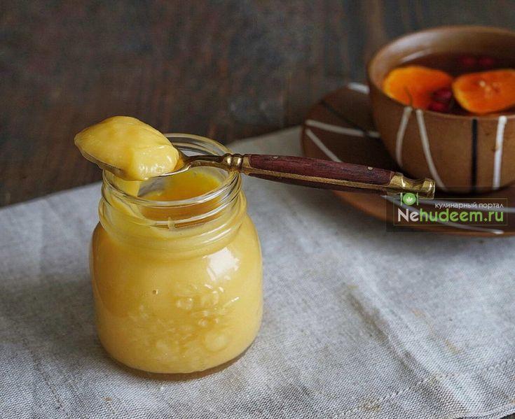 Мандариновый курд с корицей — Пошаговые рецепты с фото