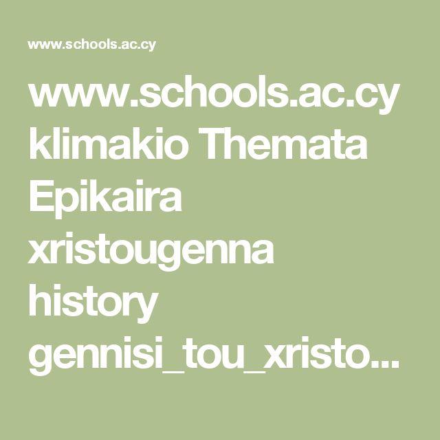 www.schools.ac.cy klimakio Themata Epikaira xristougenna history gennisi_tou_xristou.pdf