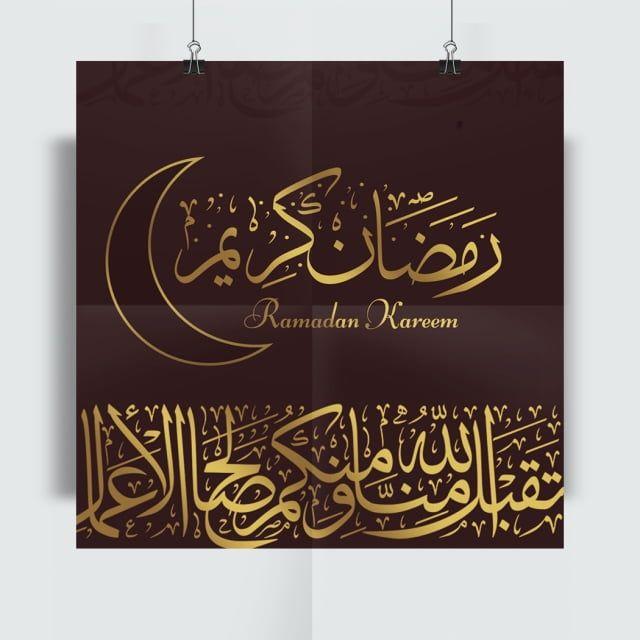 Elegant Islamic Greeting Ramadan Ramadan Greetings Ramadan Ramadan Images