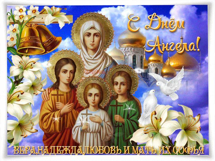 Поздравительные открытки с верой надеждой любовью