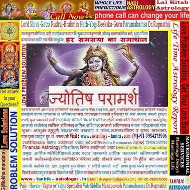Astrologer yogi in Kathmandu Biratnagar Pokhara Lalitpur Morang Kaski Bharatpur Chitwan Birganj Parsa Butwal Rupandehi Dharan Sunsari Bhim Datta Kanchanpur Dhangadhi Kailali Janakpur nepal jyotish tantrik mantrik vastu shastri nepali horoscope matching kundali milan