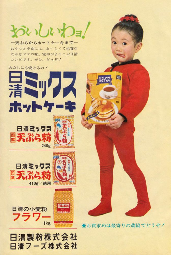 Vintage Japanese ad for pancake mix, tempura batter, and flour.