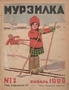 Мурзилка 1929 №01