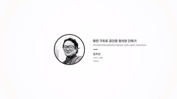 김수근 KIM SWOO GEUN