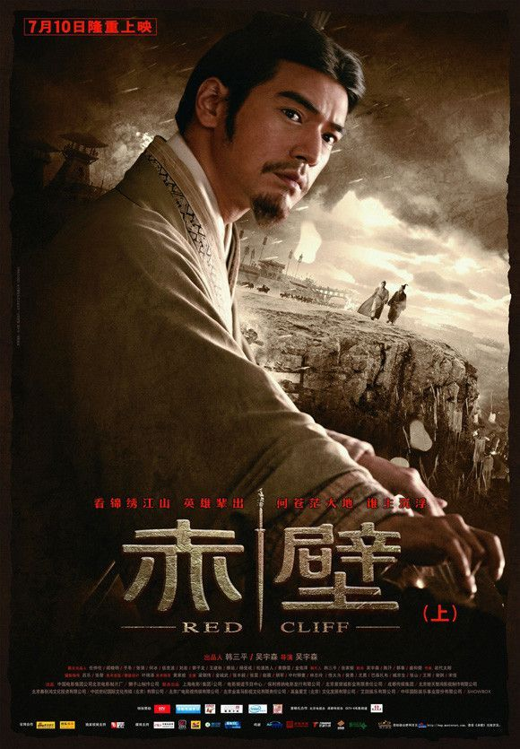 Red Cliff (Chinese) 27x40 Movie Poster (2008)