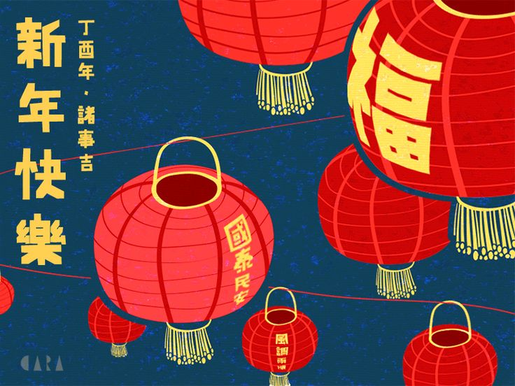 As a Taiwanese, there are lanterns decorated in the city for celebrating lunar new year. It's my memory of new year, how about yours?