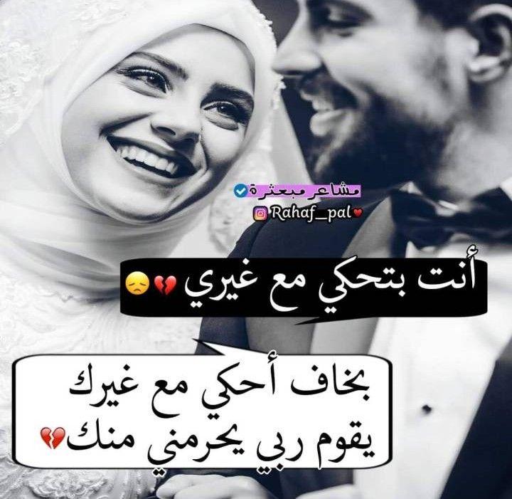 حب غيرة Wisdom Quotes Life Arabic Love Quotes Wisdom Quotes