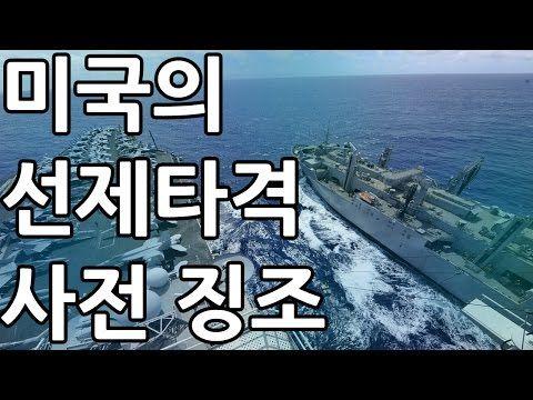 한반도전쟁 반드시 일어난다 / 선제타격과 평화협정 / 전쟁의 다양한 변수와 양상 / 북한의 진실 Korean Oldguy - YouTube
