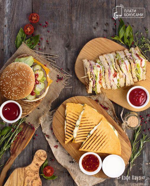 Когда-то бутерброд был всего лишь булочкой хлеба с маслом.  А потом повара-затейники и кулинары придумали столько всего интересного, что можно добавить для сытности и вкуса! И тогда скромные бутербродики превратились в аппетитные Бургеры, Кесадильи, Сэндвичи, Тортильи, Пиццы.   Теперь каждый найдет «бутерброд» по своему вкусу. У нас есть много разных вариантов, как можно быстро и сытно подкрепиться! Все возможные варианты. Вам какой больше нравится?  #кофехауз #бургеры #сэндвичи #кесадилья