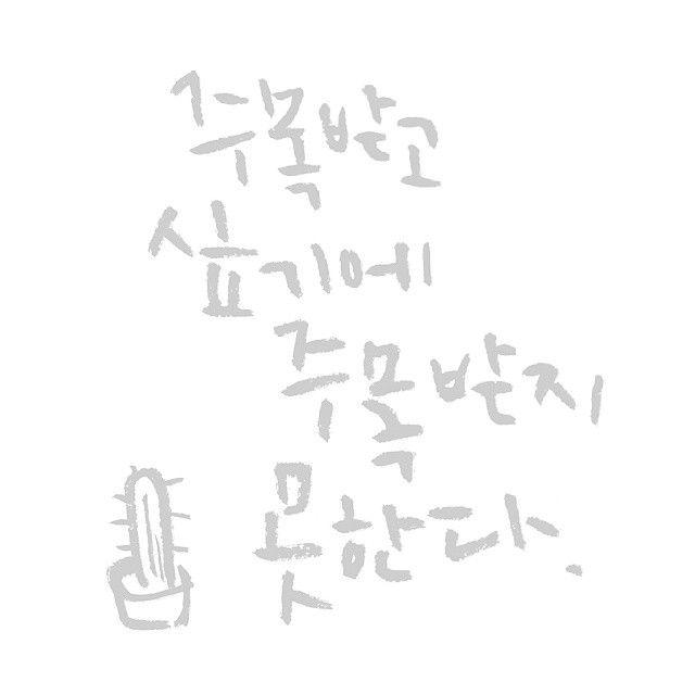 #한글 #캘리그라피 #손글씨 #쿠레타케 #붓펜 #korean #typography #calligraphy #handwriting #font #lettering #니체의말 017 자기현시욕. 말하자면 자신만을 내세우는, 자신만이 특별히 주목받고자 하는 욕망이다. (중략) 그러나 그들의 이런 계산은 착각이다. 자신만이 주목받을 주인공이요, 타인은 관객이라는 생각을 가지고 있기 때문이다. 각자가 그런 생각을 하고 있으니 관객 없는 연극이 되어버리고 결국에는 그 누구도 주목받지 못한다. (중략) 그러나 그 목적은 이룰 수 없다. 모든 이가 '나' 이외의 타인은 자신의 관객이라 생각하기 때문이다.
