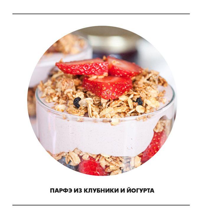 Свежая или замороженная клубника стакан йогурта мюсли или овсяные хлопья _________________________ Выложить все ингредиенты слоями по очередности.