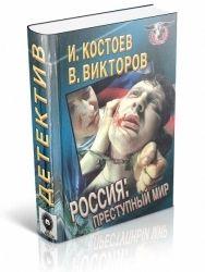 Костоев Исса, Викторов Виктор. Россия - преступный мир