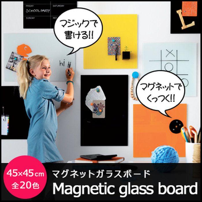 『Magneticglassboard/マグネットガラスボード』(ガラスボード/ホワイトボード/マグネットボード/ウォールボード/壁面/飾り/おしゃれ/カラー/ガラス製ホワイトボード/オフィス/キッチン/インテリア/写真/磁石/メッセージボード)