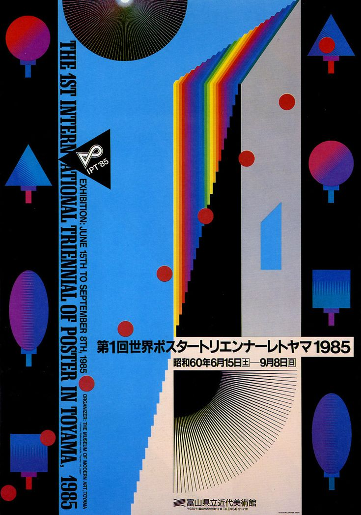 Japanese Poster: International Triennial. Kazumasa Nagai. 1985 - Gurafiku: Japanese Graphic Design