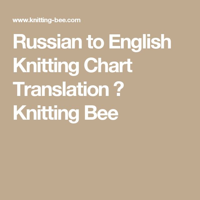 Russian to English Knitting Chart Translation ⋆ Knitting Bee