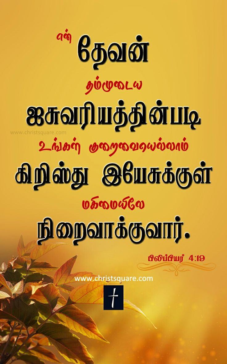 tamil bible words wallpapers - photo #32