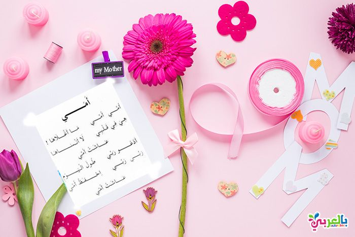 أجمل صور عن الام كروت وبطاقات تهنئة للام جديدة 2019 بالعربي نتعلم Mothers Day Crafts For Kids Mothers Day Crafts Mothers Day Cards