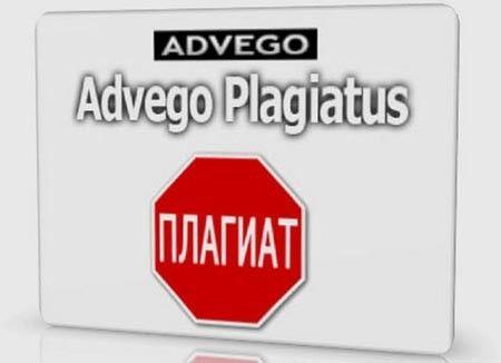 Advego Plagiatus - незаменимый помощник любого рерайтера или копирайтера
