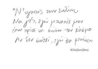 Nikos Kazantzakis - Νίκος Καζαντζάκης