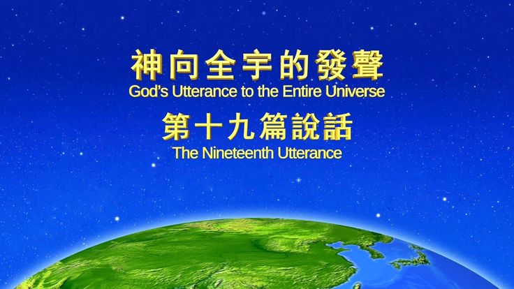 "Almighty God's Word ""The Nineteenth Utterance in God's Utterance to the Entire Universe"""