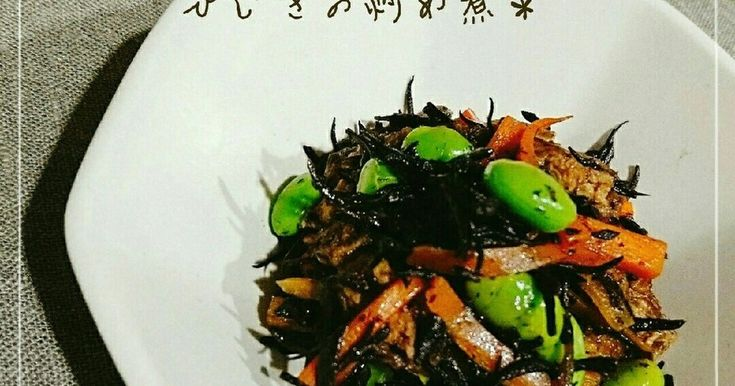 枝豆入りのひじきの炒め煮です♪ お弁当用にたくさん作って冷凍保存 しておくと便利に使えます♡ 祖母や母の味をアレンジ♪