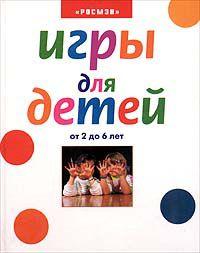 Регина Граббет. Игры для детей от 2 до 6 лет - обмен книгами на Моё-Твоё.Ру