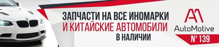 Баннер для компании AutoMotive (Сочи)
