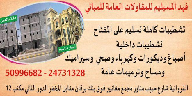 مقاول بناء ممتاز في الكويت مؤسسة فهد المسيليم لمقاولات العامه للمباني Youtube Wise