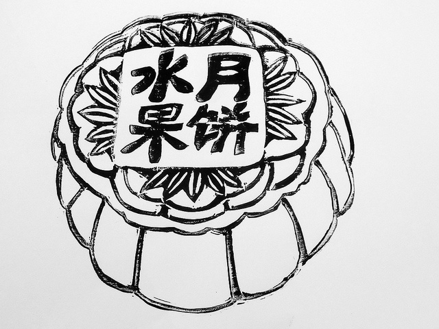 Mooncake Linocut Print Card by English Girl at Home, via Flickr
