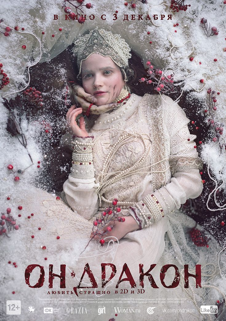 https://www.film.ru/sites/default/files/movies/posters/Poster_Dragon_700%C2%A6%D0%B51000_11.jpg
