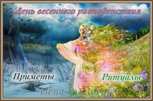 день весеннего равноденствия обряды и ритуалы