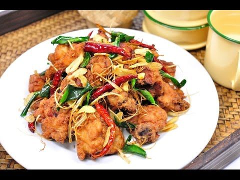 Fried Chicken with Herbs (Thai Food) - ไก่ทอดสมุนไพร Gai Tod - YouTube