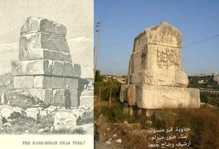 قبر حيرام حناويه جنوب لبنان Natural Landmarks Landmarks Mount Rushmore