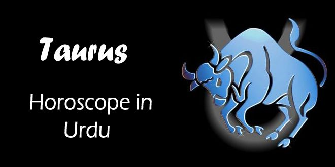 Taurus Daily horoscope in urdu see more star information visit http://urdu.horoscopedailyfree.com