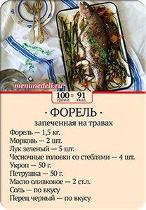 Карточка рецепта Форель, запеченая на травах