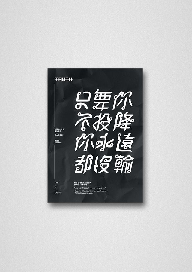 asian typography