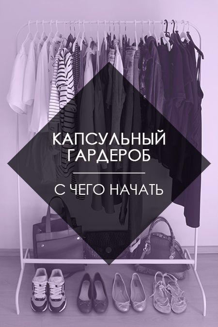 Порядок в шкафу <br> или с чего начать создание идеального гардероба