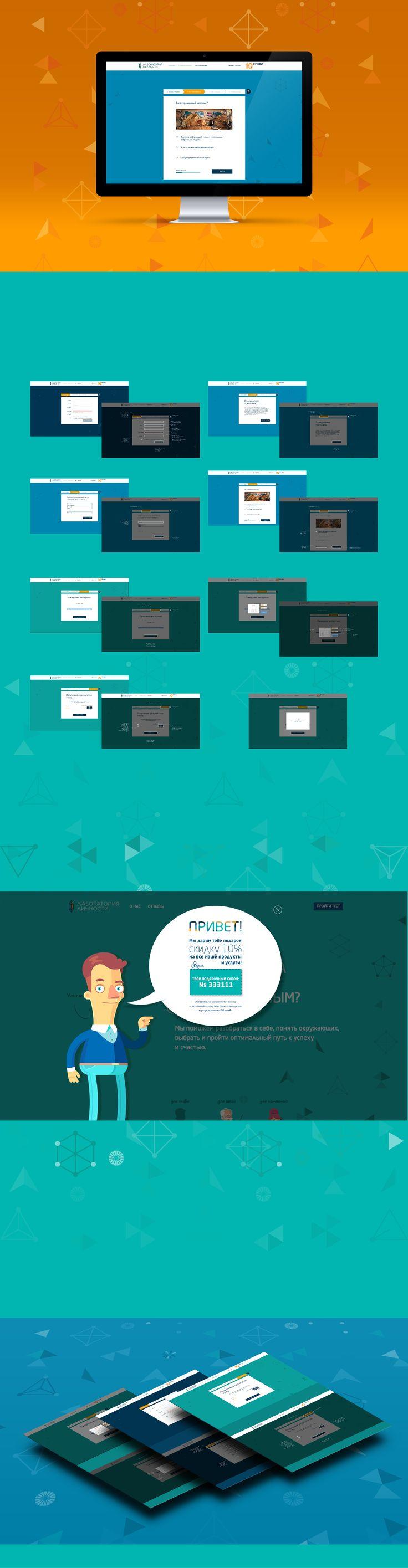 "Дизайн внутренних страниц онлайн сервиса ""Лаборатория Личности"""