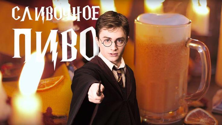 Сливочное пиво [Cheers! | Напитки]Для многих фильмы о Гарри Поттере уже давно стали символом предновогодней суматохи и праздника. Если вы такие же фанаты этой взрослой сказки, то ликуйте!!!  Это один из наиболее популярных напитков среди волшебников, в том числе Гарри, Рона и Гермионы. В Хогсмиде лучшее сливочное пиво делают в пабе «Три метлы», а в YouTube у Cheers! Смотрите Гарри Поттера и Cheers! С праздниками! #potter  #beer  #пиво #сливочный #гарри #поттер #yammy #drink #alco