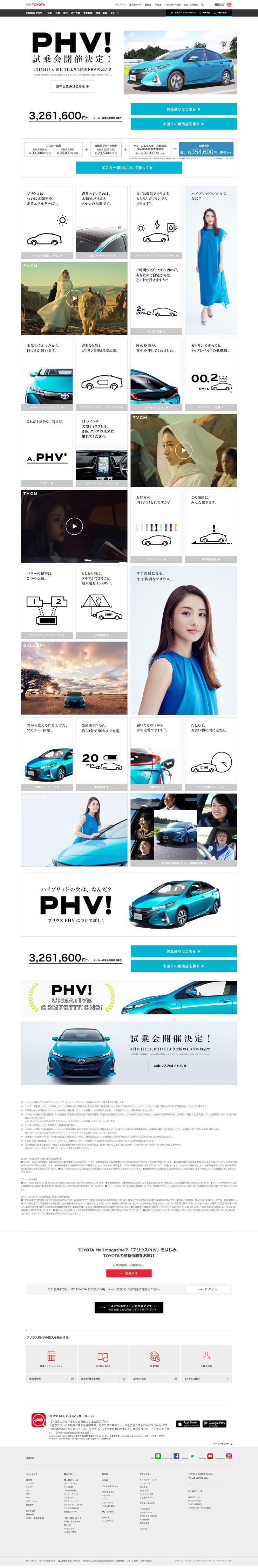 トヨタ プリウスPHV キャンペーン シンプルガイド トヨタ自動車WEBサイト http://toyota.jp/priusphv/cp/simpleguide/