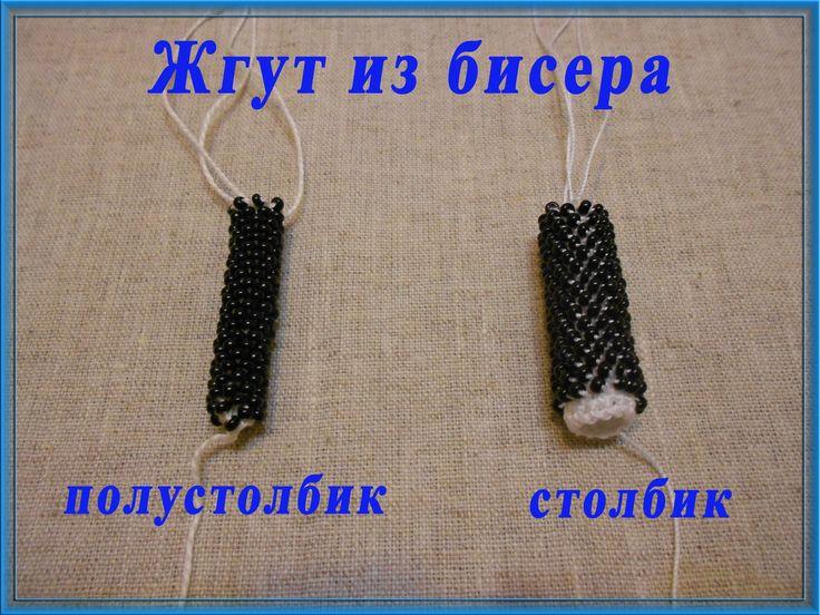 Жгут из бисера: полустолбик и столбик