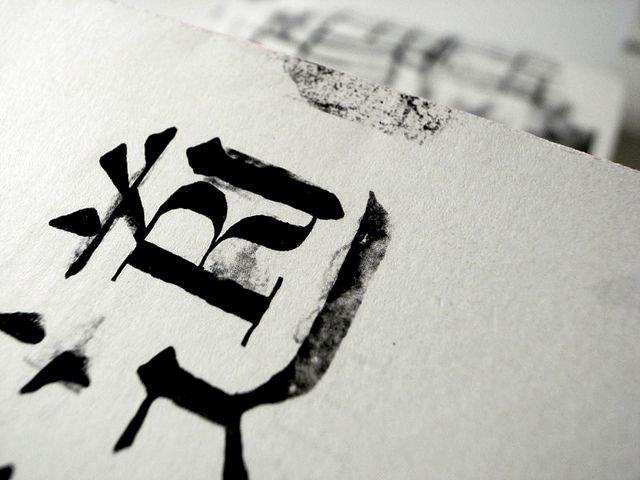 R by 廖韡, via Flickr