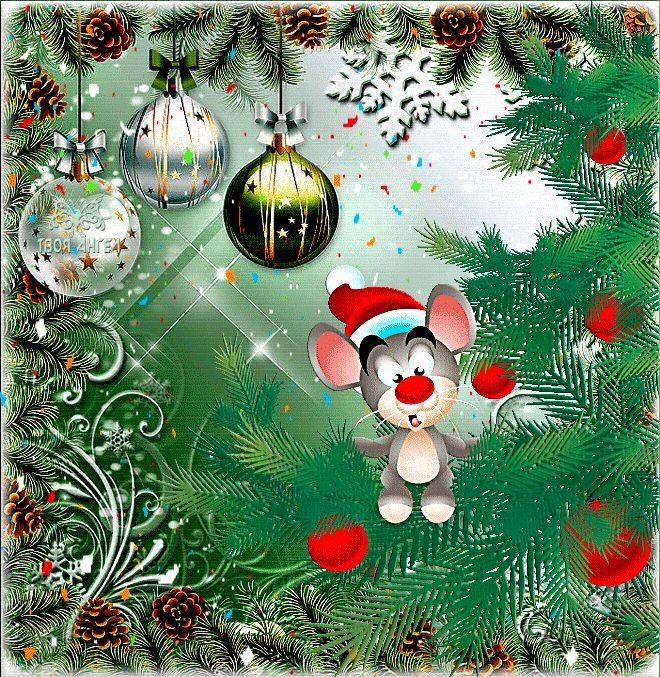 Гифка пятница, объемная открытка на новый год елка шарики хлопушки