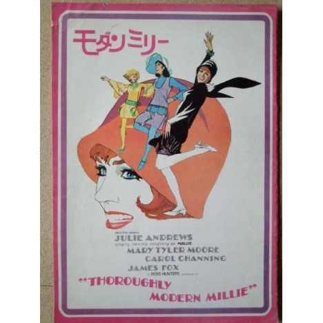 映画パンフレット モダン・ミリー(1966作品) A4 監督:ジョージ・ロイ・ヒル 脚本:リチャード・モリス 出演:ジュリー・アンドリュースの感想