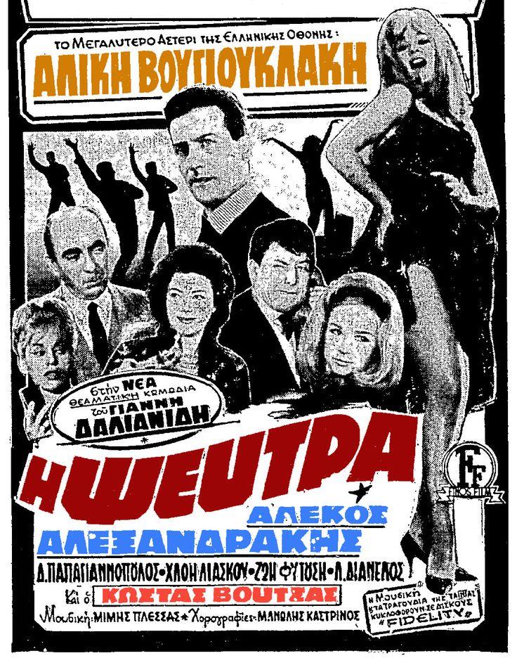 Η ψεύτρα, 1963