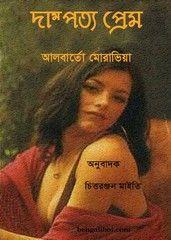 http://www.bengaliboi.com/2017/06/dampatya-prem-bengali-story-ebook-in-pdf.html