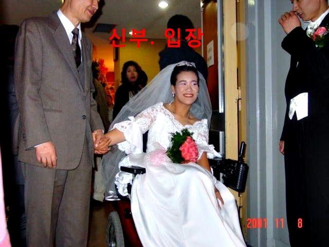장애인 신부 일반인 신랑  결혼식  2001년 11월8일  YTN  에서 생중계 했음.