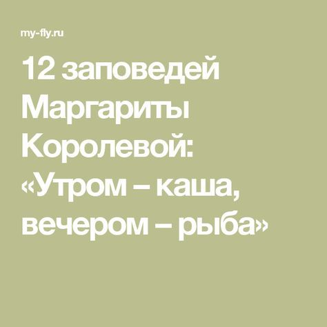 12 заповедей Маргариты Королевой: «Утром – каша, вечером – рыба»
